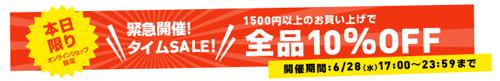 SoftBank SELECTION、本日23:59まで「緊急タイムセール」開催中
