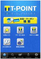 Tポイント公式アプリ「Tポイント」リリース