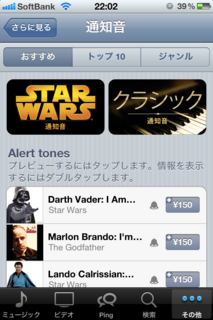 Appleは、iOSデバイスのiTunes Storeで「通知音」の販売を開始