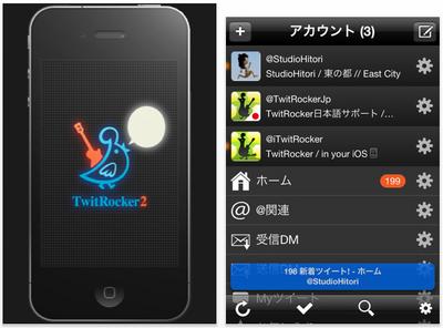 「iCloud」経由で同期可能のTwiiterアプリ「TwitRocker2」リリース