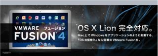 アクト・ツーが「VMware Fusion 4」のダウンロード販売を開始