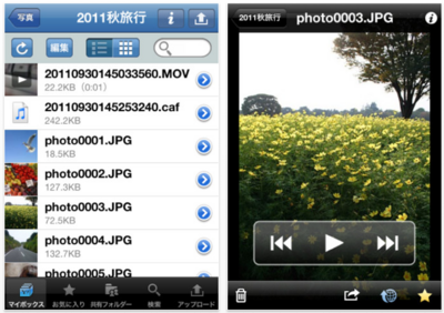 Yahoo! Japanが、iPhone/iPod touchアプリ「Yahoo!ボックス」リリース