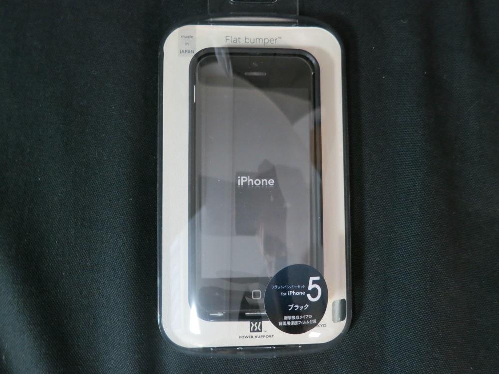 【レビュー】パワーサポート、「フラットバンパーセット for iPhone 5」を試してみた