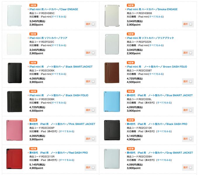 KDDI、「au +1 collection」ブランドで「iPad (第4世代)」「iPad mini」用アクセサリを販売