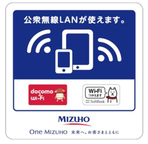 ドコモ・ソフトバンク、みずほ銀行とみずほコーポレート銀行で公衆無線LANサービスを2013年1月から提供開始