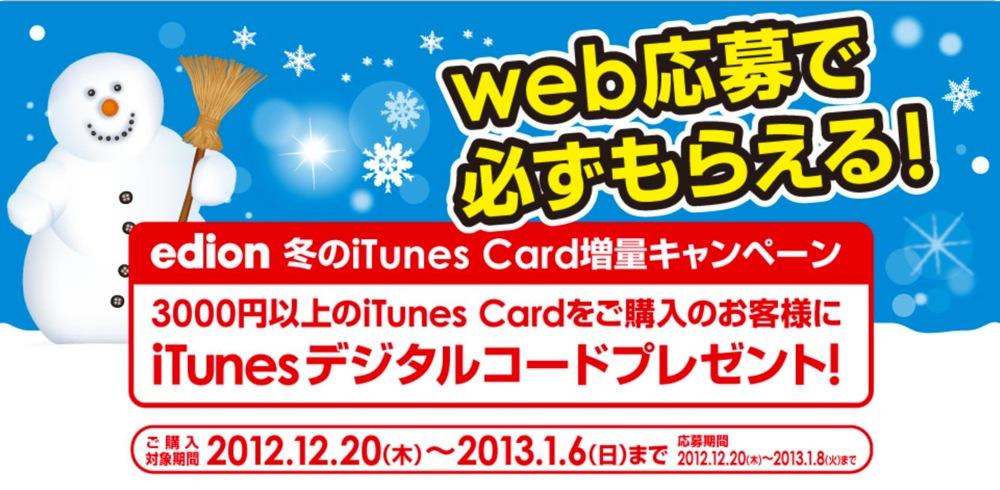 エディオン、iTunes Card購入者に最大2,000円分のiTunesデジタルコードをプレゼントするキャンペーンを開始