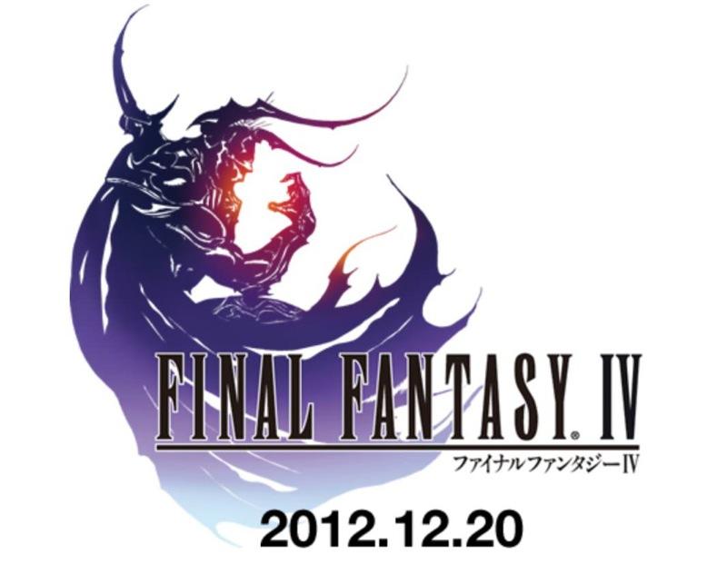 スクウェア・エニックス、iOS版「FINAL FANTASY IV」を12月20日リリースへ