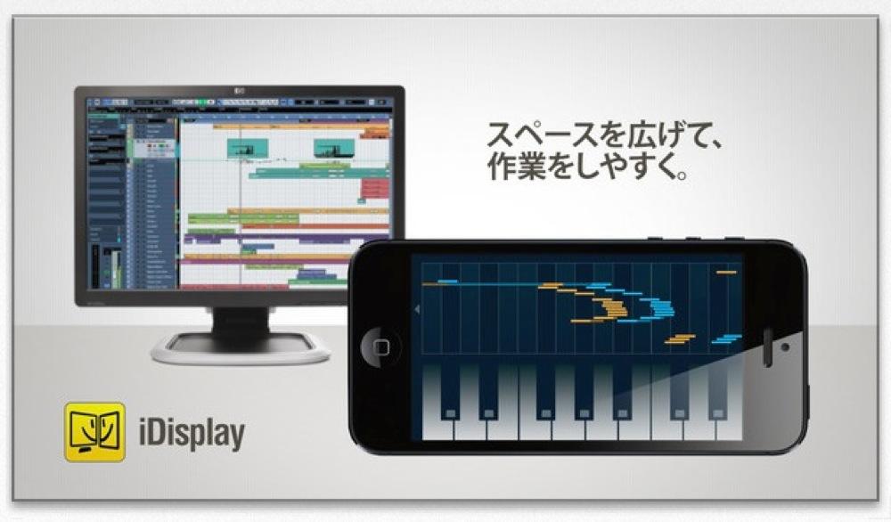 SHAPE GmbH、iPhone・iPod touch向けアプリ「iDisplay Mini」リリース