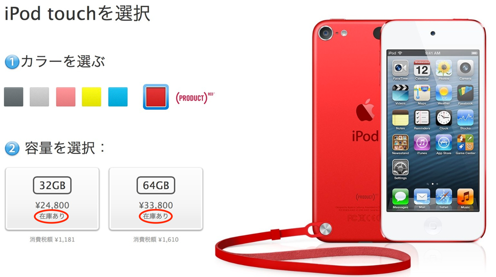 Apple Online Store、「iPod touch(第5世代)」の出荷予定日が「在庫あり」に