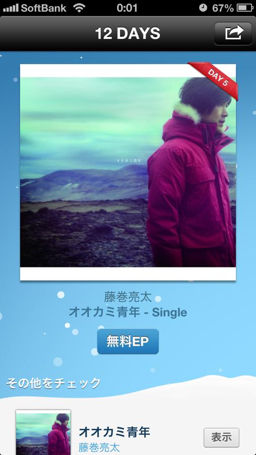 「iTunes 12 DAYS プレゼント」キャンペーン、5日目は藤巻亮太のシングル「オオカミ青年」を無料配信