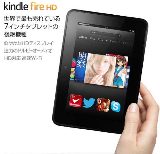 Amazon、「Kindle Fire」「Kindle Fire HD」を本日から発売