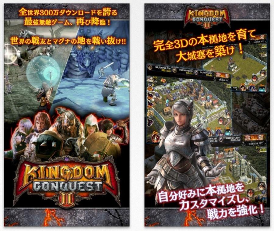 セガ、iOS向けオンラインRPG「Kingdom Conquest II」リリース