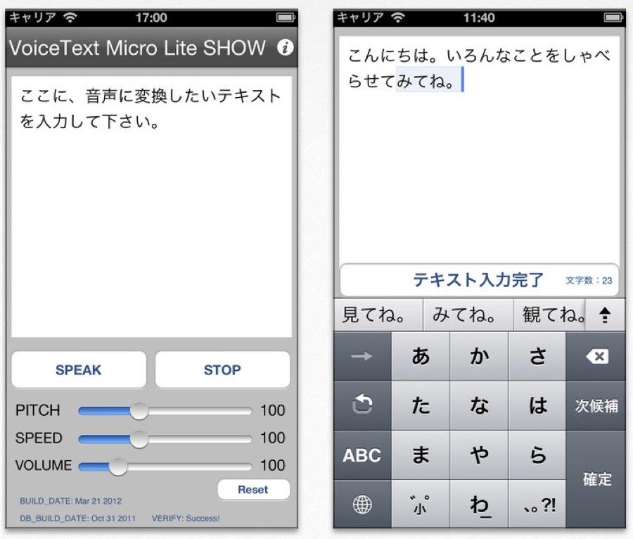 HOYA、iOSアプリ「VoiceText Micro Lite SHOW」リリース