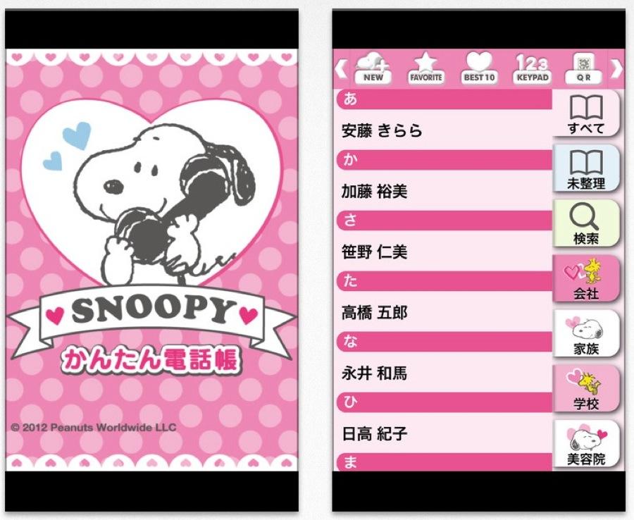 テレビ東京ブロードバンド、iPhone向けアプリ「SNOOPY かんたん電話帳」リリース