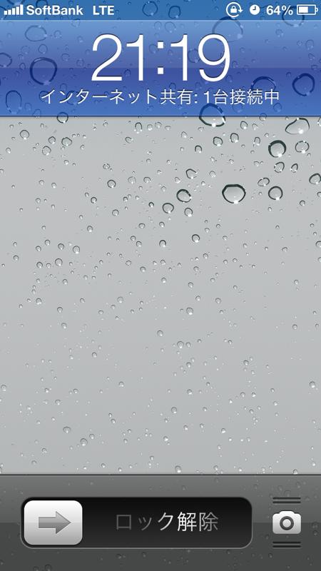 ソフトバンク、「テザリングオプション」キャンペーンを2013年6月1日以降も延長へ