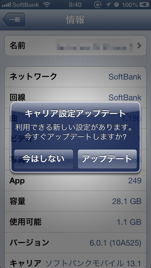 Softbankcallia sh