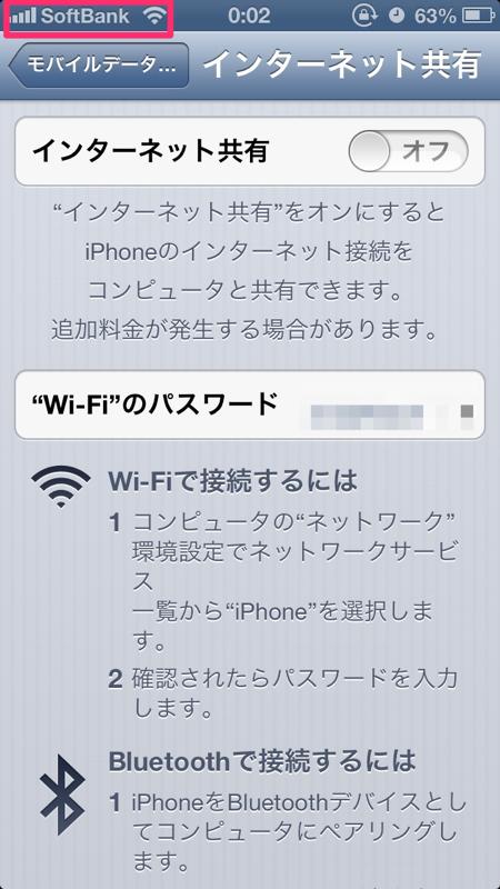 ソフトバンク、「iPhone 5」向けテザリングサービスの提供開始