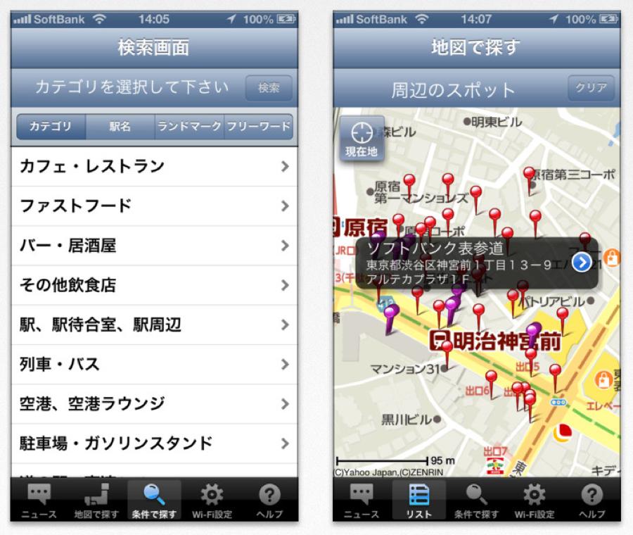 ソフトバンク、iOSアプリ「ソフトバンクWi-Fiスポット」リリース