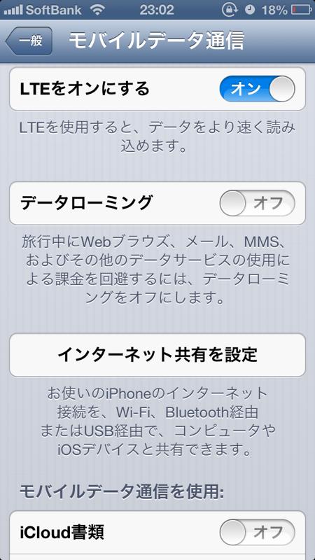 ソフトバンク版「iPhone 5」、テザリングサービス提供開始前にチェックしておきたいこと