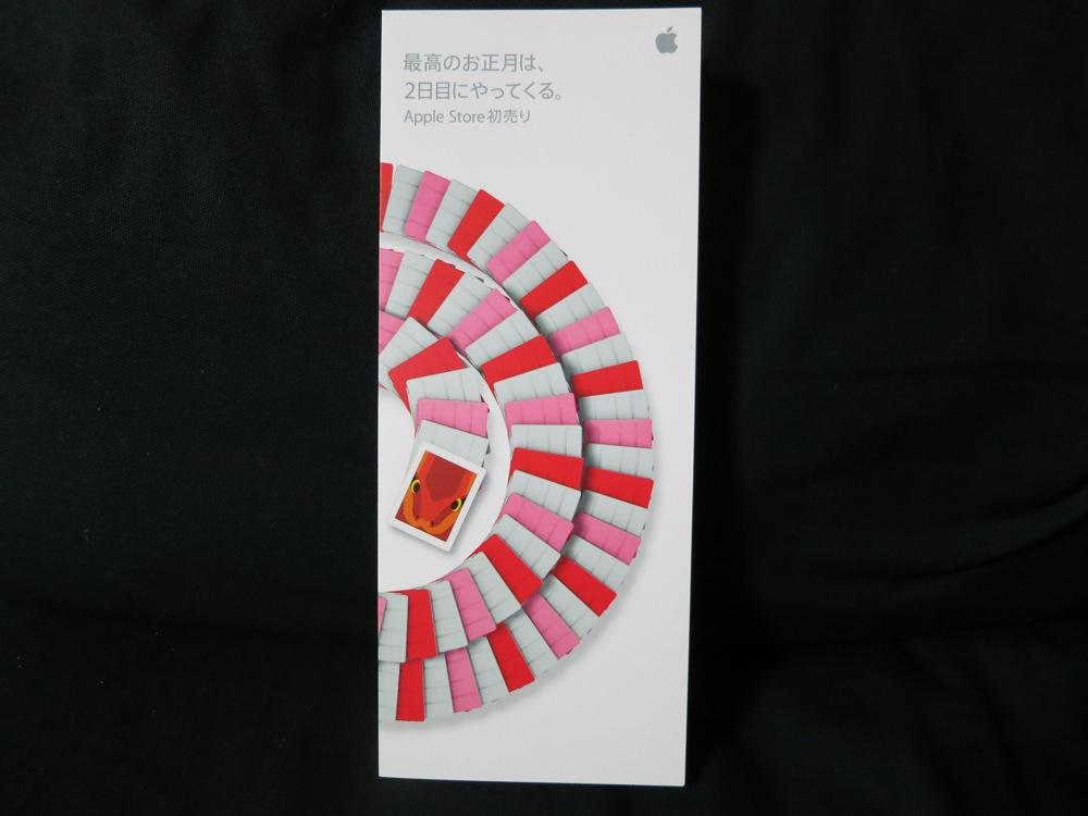 Apple Storeに置かれていた初売りカタログ