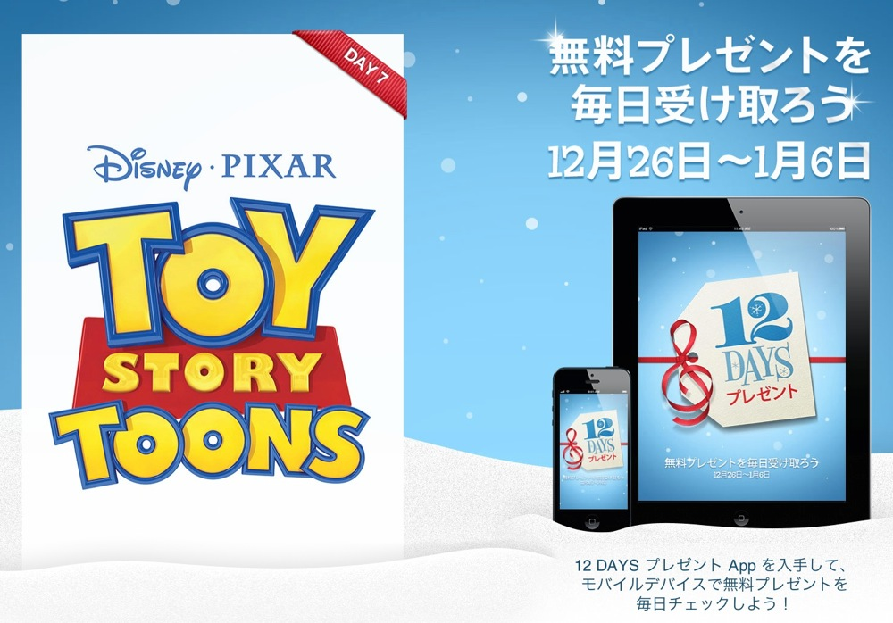 「iTunes 12 DAYS プレゼント」キャンペーン、7日目は映画「TOY STORY TOONS(「ニセものバズがやってきた」「ハワイアン・バケーション」バンドル)」を無料配信
