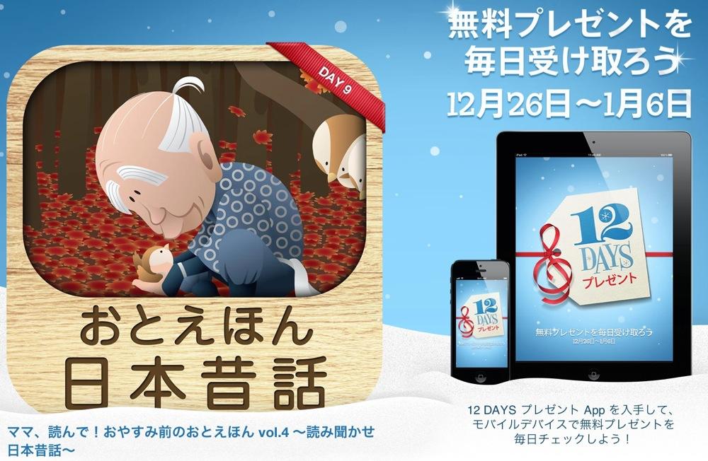 「iTunes 12 DAYS プレゼント」キャンペーン、9日目はアプリ「ママ、読んで!おやすみ前のおとえほん vol.4 〜読み聞かせ 日本昔話〜」を無料配信