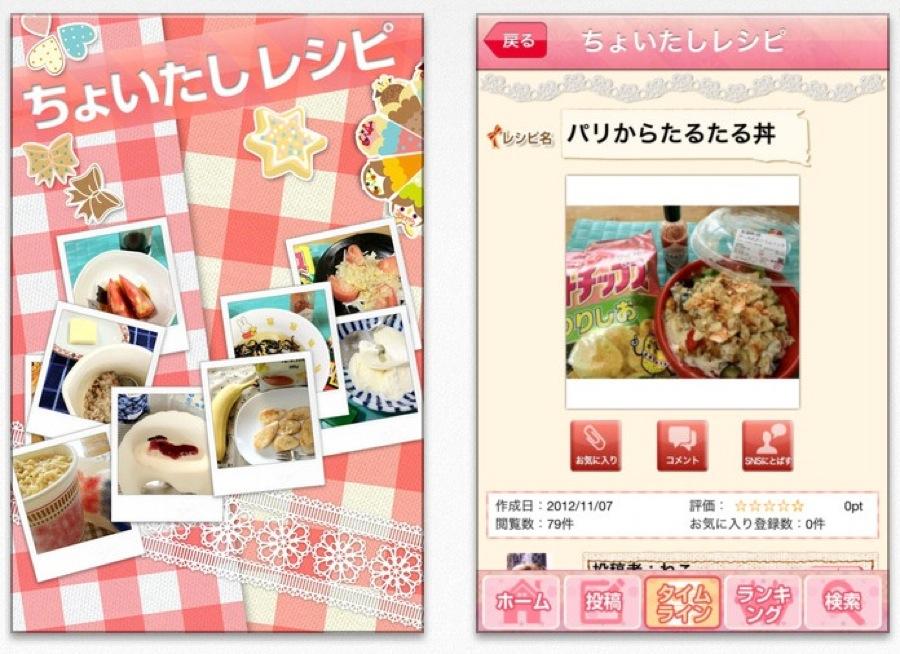 ドゥ・ハウス、iPhone・iPod touchアプリ「ちょいたしレシピ」を試してみた