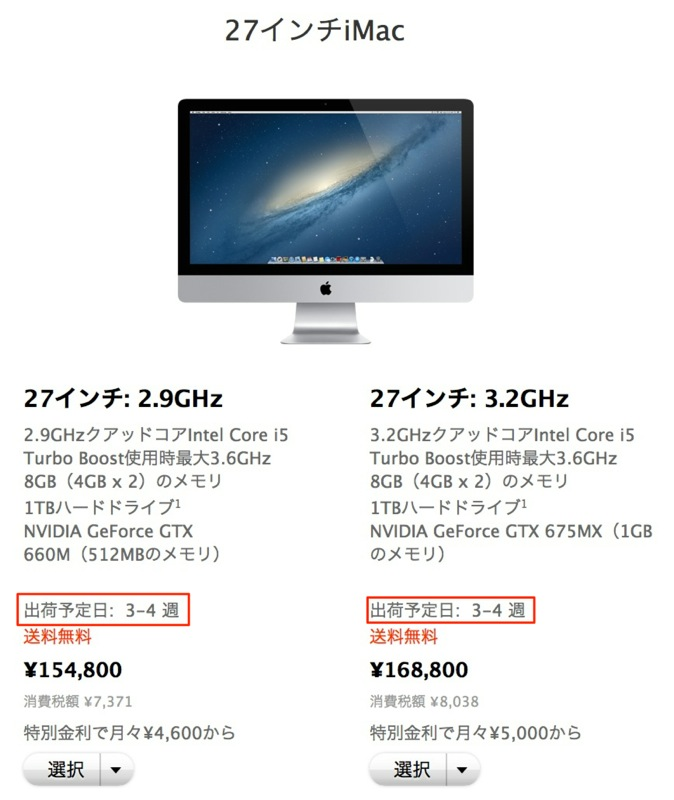 Apple Online Store、27インチ「iMac (Late 2012)」の出荷予定日が「3-4 週」に変更