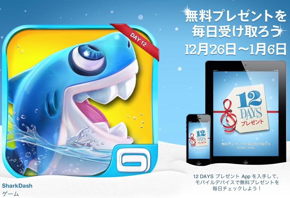 「iTunes 12 DAYS プレゼント」キャンペーン、最終日はアプリ「SharkDash」を無料配信