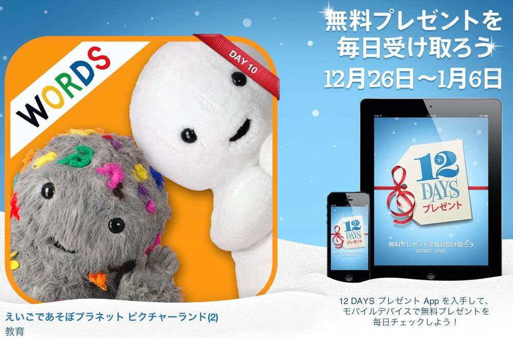 「iTunes 12 DAYS プレゼント」キャンペーン、10日目はアプリ「えいごであそぼプラネット ピクチャーランド(2)」を無料配信
