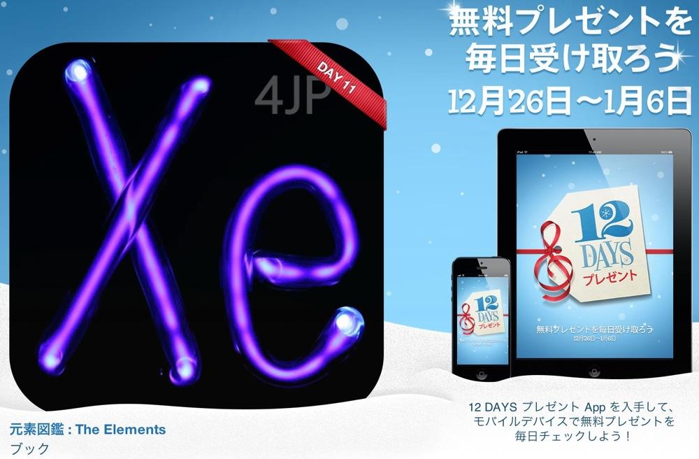 「iTunes 12 DAYS プレゼント」キャンペーン、11日目はアプリ「元素図鑑:The Elements」を無料配信