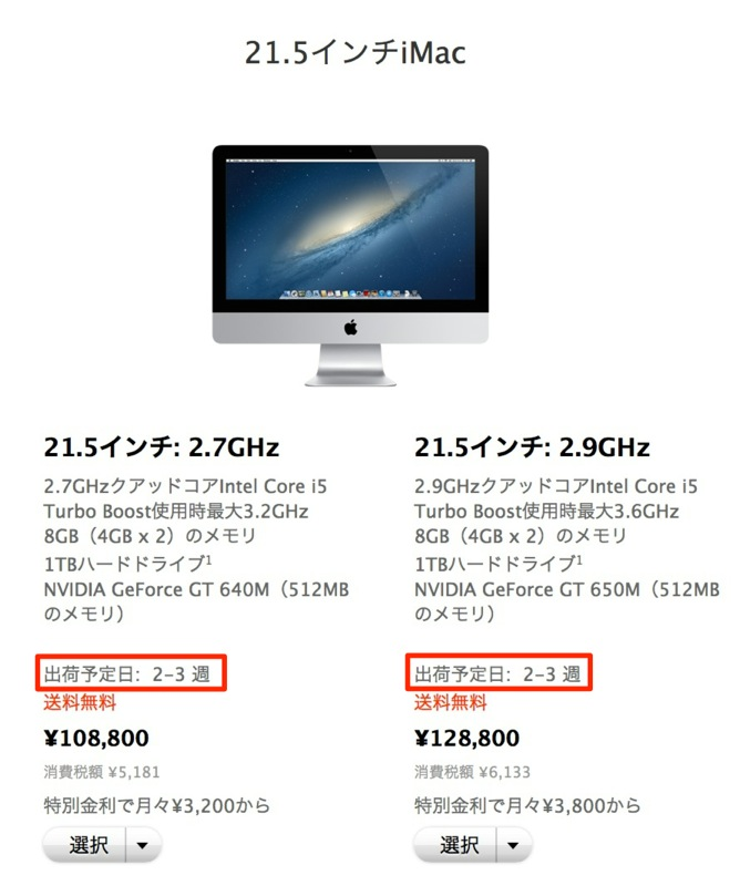 Japanappleonline215imac