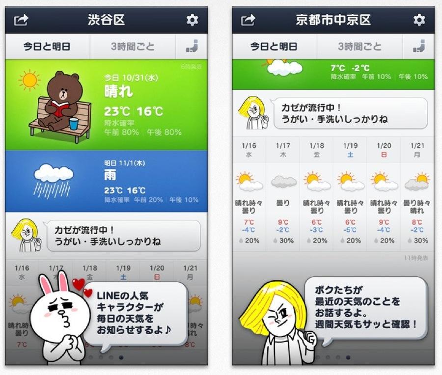 NHN Japan、天気予報・災害情報iPhoneアプリ「LINE天気」リリース