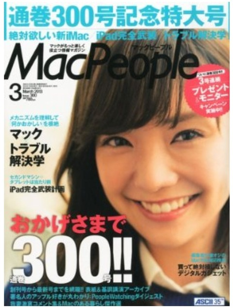 Macpeople20133