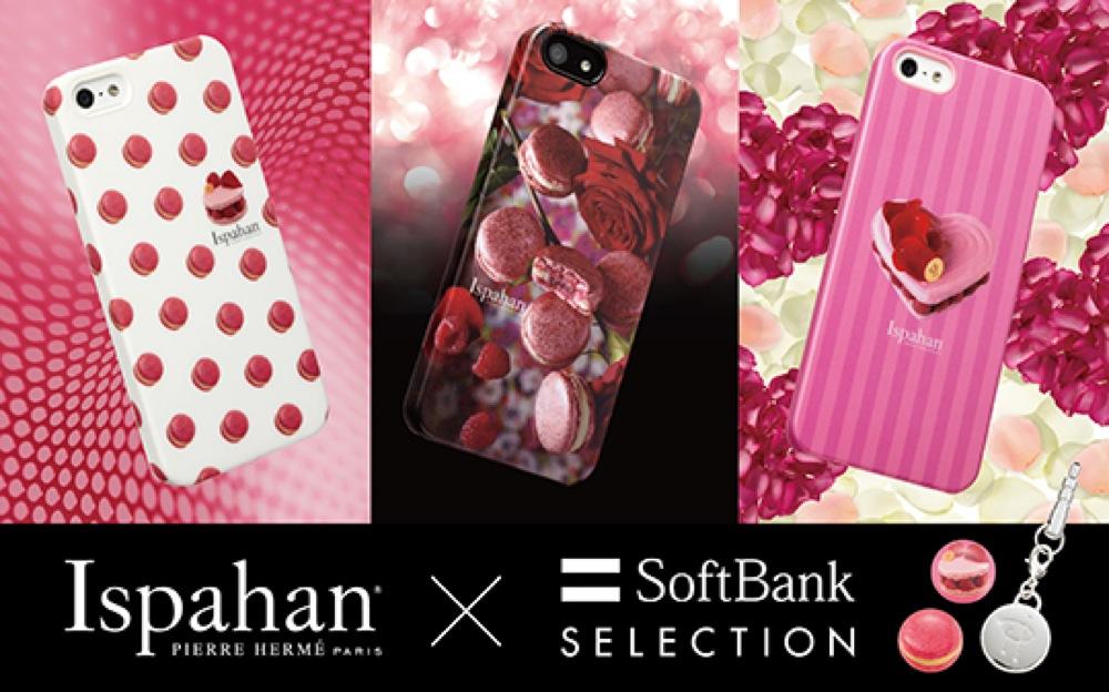 SoftBank SELECTION、Pierre Herméの代表作「Ispahan」とコラボした「iPhone 5」専用アクセサリーを発売へ