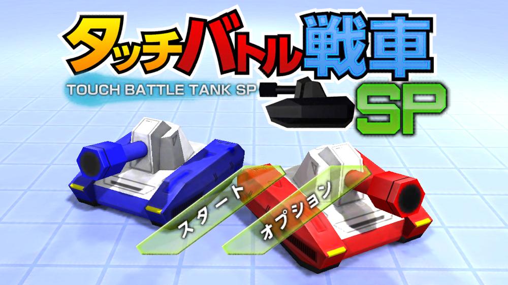 ニンテンドー3DSで人気となった戦車アクションシューティングアプリ「タッチバトル戦車SP」を試してみた