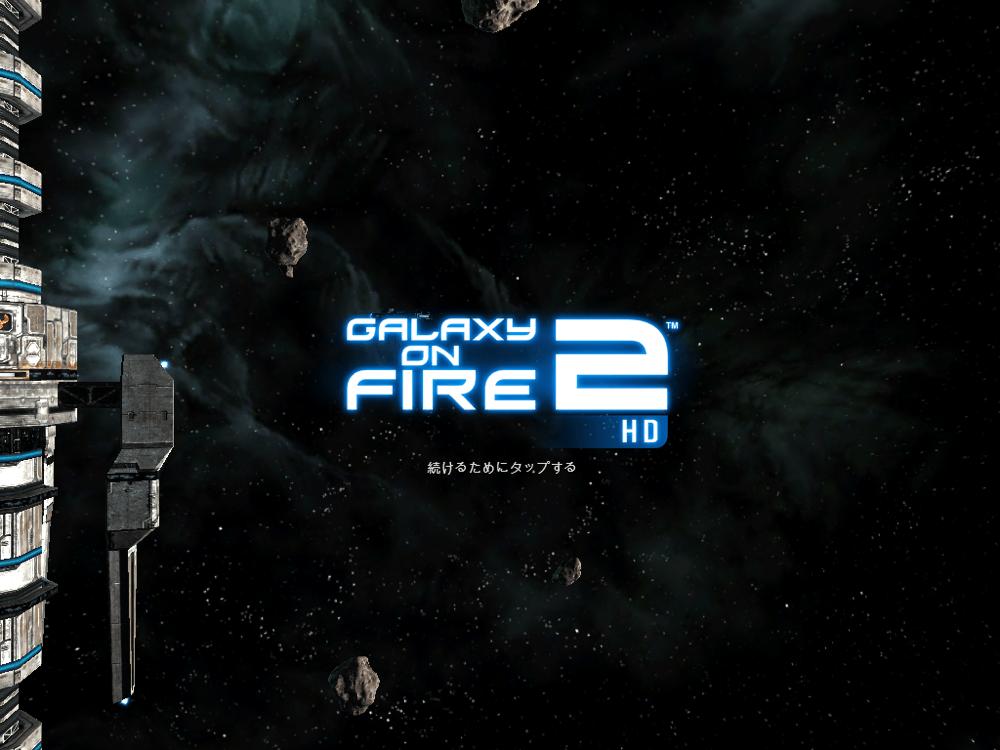 アドベンチャーとロールプレイングの要素を持つ3Dシューティング「Galaxy on Fire 2™ HD」を試してみた