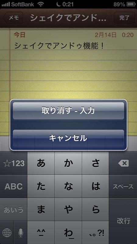 シェイクしてアンドゥ【iPhone・iPad Tips集】