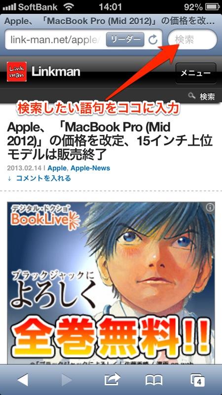 Safariのページ内検索【iPhone・iPad Tips集】