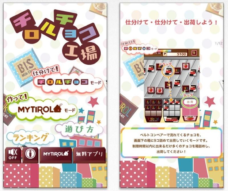 チロルチョコ、iPhone・iPod touch向けアプリ「チロルチョコ工場」リリース