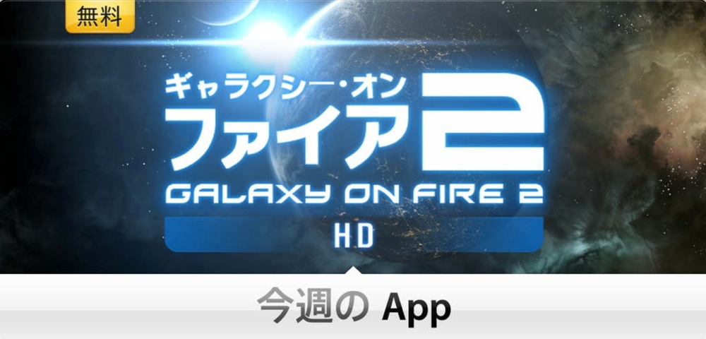 Galaxyonfire2hd
