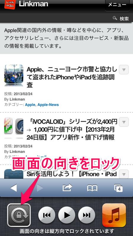 画面の向きをロック【iPhone・iPad Tips集・初級編】