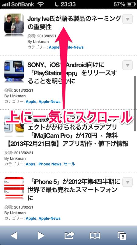Safari、ページの一番上に一気にスクロール!【iPhone・iPad Tips集・初級編】