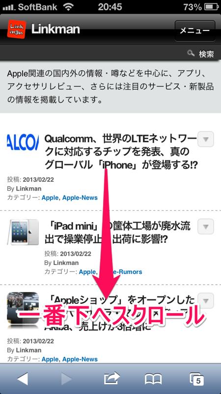 Safari、ページの一番下に一気にスクロール!【iPhone・iPad Tips集】