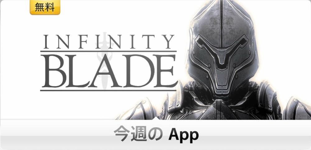 Apple、「今週のApp」として「Infinity Blade」を無料で配信中