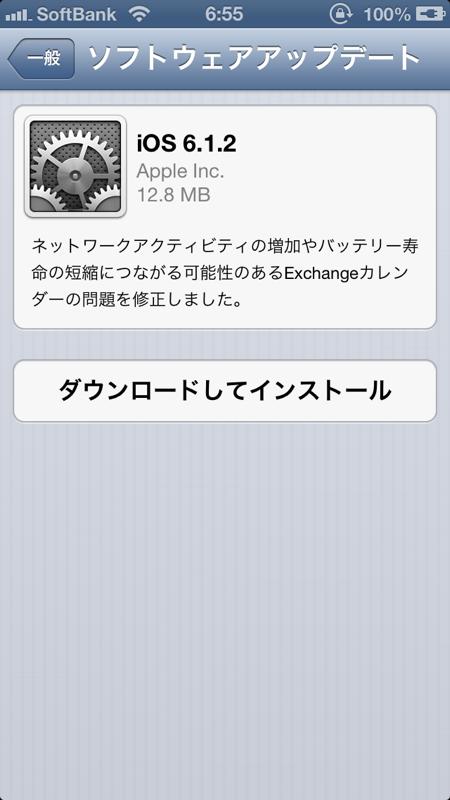 「iOS 6.1.2」ではロック画面のパスコードを回避できるバグは修正されず
