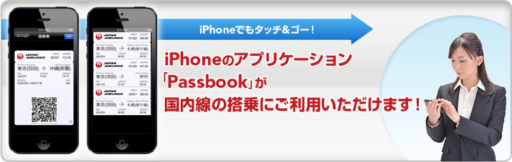 JAL、iOS 6の「Passbook」対応サービスを開始と発表
