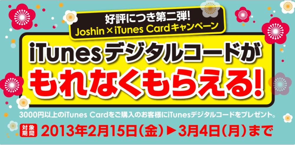 ジョーシン、iTunes Card購入者に最大2,000円分のiTunesデジタルコードをプレゼントするキャンペーンを開始