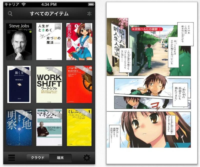 Amazon、スリープ状態になっても、明るさ設定が保存がされるようになるなどしたiOSアプリ「Kindle 3.6」リリース