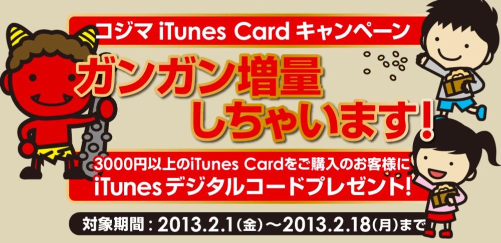 コジマ、iTunes Card購入者に最大2,000円分のiTunesデジタルコードをプレゼントするキャンペーンを開始